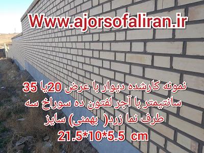 دیوار ساخته شده با آجر لفتون , دیوار ساخته شده با آجر ده سوراخ , دیوار ساخته شده با آجر بهمنی , دیوار ساخته شده با آجر نما