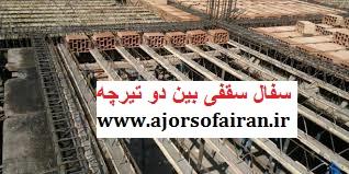سفال سقفی درجه 1 اصفهان