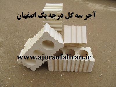 اجر سه گل اصفهان03132257952